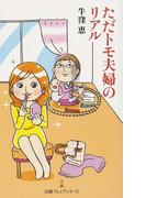 ただトモ夫婦のリアル (日経プレミアシリーズ)(日経プレミアシリーズ)