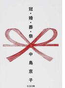 冠・婚・葬・祭 (ちくま文庫)(ちくま文庫)