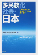 多民族化社会・日本 〈多文化共生〉の社会的リアリティを問い直す