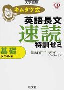 キムタツ式英語長文速読特訓ゼミ 大学受験 基礎レベル編