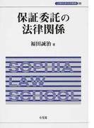 保証委託の法律関係 (上智大学法学叢書)
