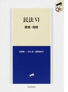 民法 6 親族・相続 (LEGAL QUEST)
