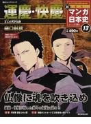 週刊新マンガ日本史 13 50人の人物で読む、まったく新しい日本史 運慶・快慶 (朝日ジュニアシリーズ)