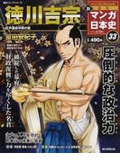 週刊新マンガ日本史 33 50人の人物で読む、まったく新しい日本史 徳川吉宗 (朝日ジュニアシリーズ)