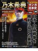週刊新マンガ日本史 44 50人の人物で読む、まったく新しい日本史 乃木希典 (朝日ジュニアシリーズ)