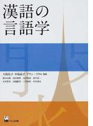 漢語の言語学