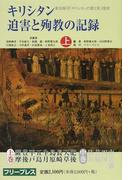 キリシタン迫害と殉教の記録 復刻 上