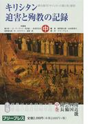 キリシタン迫害と殉教の記録 復刻 中
