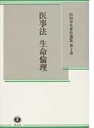 山田卓生著作選集 第4巻 医事法 生命倫理