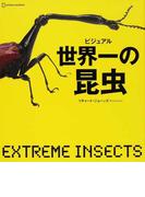 ビジュアル世界一の昆虫 (NATIONAL GEOGRAPHIC)