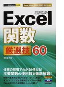 Excel関数厳選技60 (今すぐ使えるかんたんmini)