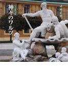 神々のワルツ 写真俳句集
