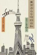 東京ぶらり吟行日和 俳句と散歩100か所