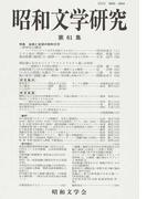 昭和文学研究 第61集 特集金銭と欲望の昭和文学