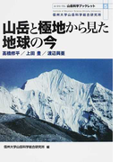 山岳と極地から見た地球の今 (山岳科学ブックレット)