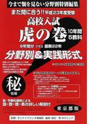 高校入試虎の巻東京都版 10年間5教科 平成23年度受験