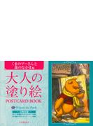 大人の塗り絵POSTCARD BOOK くまのプーさんと森のなかま編