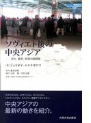 ソヴィエト後の中央アジア 文化、歴史、言語の諸問題