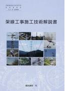 架線工事施工技術解説書 改訂第2版