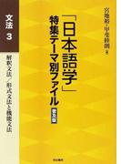 「日本語学」特集テーマ別ファイル 普及版 文法3 解釈文法/形式文法と機能文法