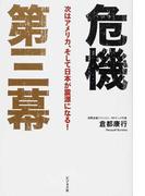 危機第三幕 次はアメリカ、そして日本が震源になる!