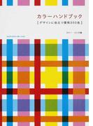 カラーハンドブック デザインに役立つ慣用300色