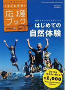 「子ども手当」応援ブック 120%活かしたい No.1(2010.6夏号) はじめての自然体験