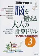 川島隆太教授の脳を鍛える大人の計算ドリル 3 3つの数のたし算ひき算60日