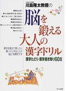 川島隆太教授の脳を鍛える大人の漢字ドリル 漢字たどり・漢字書き取り60日