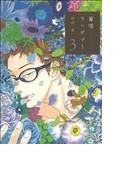 夏雪ランデブー(FC) 4巻セット
