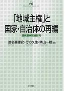 「地域主権」と国家・自治体の再編 現代道州制論批判 (自治問題研究叢書)