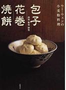 包子 花巻 焼餅 肉包 菜包 甜包 (ウー・ウェンの小麦粉料理)