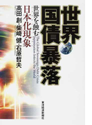 世界国債暴落 世界を蝕む日本化現象