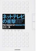 ネットテレビの衝撃 20XX年のコンテンツビジネス