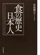 食の歴史と日本人 「もったいない」はなぜ生まれたか