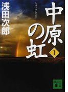 中原の虹 第1巻 (講談社文庫)(講談社文庫)