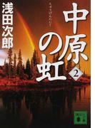 中原の虹 第2巻 (講談社文庫)(講談社文庫)