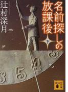 名前探しの放課後 下 (講談社文庫)(講談社文庫)