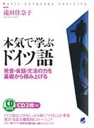 本気で学ぶドイツ語 発音・会話・文法の力を基礎から積み上げる (CD BOOK Basic Language Learning)
