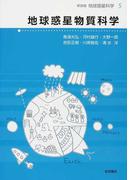 地球惑星科学 新装版 5 地球惑星物質科学