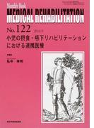 MEDICAL REHABILITATION Monthly Book No.122(2010.9) 小児の摂食・嚥下リハビリテーションにおける連携医療