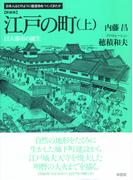 江戸の町 新装版 上 巨大都市の誕生 (日本人はどのように建造物をつくってきたか)