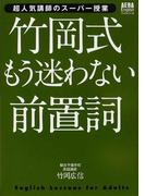 竹岡式もう迷わない前置詞 (AERA Englishブックシリーズ 超人気講師のスーパー授業 English Lessons for Adults)