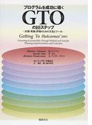 プログラムを成功に導くGTOの10ステップ 計画・実施・評価のための方法とツール
