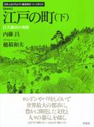 江戸の町 新装版 下 巨大都市の発展 (日本人はどのように建造物をつくってきたか)