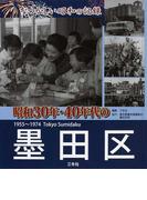 昭和30年・40年代の墨田区 1955〜1974 (なつかしい昭和の記録)