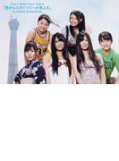窓からスカイツリーが見える Team KISHIN From AKB48