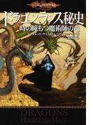 ドラゴンランス秘史 3 時の瞳もつ魔術師の竜