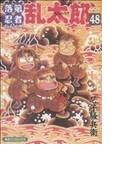 落第忍者乱太郎 48 (あさひコミックス)(朝日ソノラマコミックス)