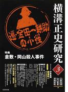 横溝正史研究 3 特集倉敷・岡山殺人事件